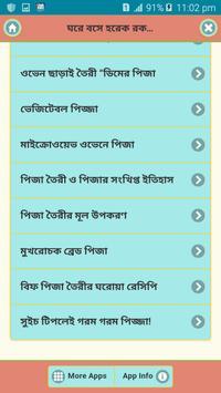 হরেক রকম পিৎজা বানানোর রেসিপি screenshot 3
