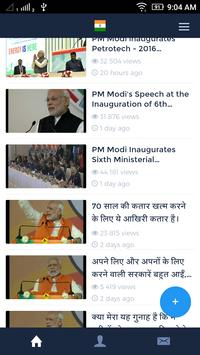 Modi ke Speeches-Videos screenshot 1