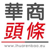 華商頭條 icon