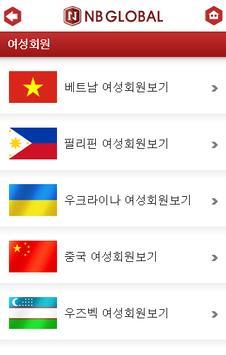 엔비글로벌 국제결혼 apk screenshot