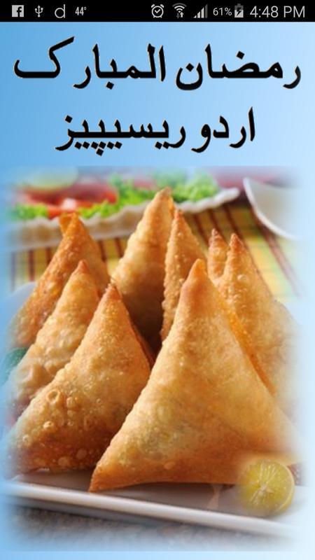 Ramzan cooking recipes in urdu apk download free lifestyle app ramzan cooking recipes in urdu apk screenshot forumfinder Gallery