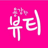용감한뷰티 (고객용) icon