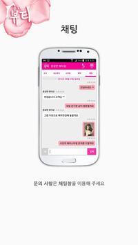 용감한뷰티 (고객용) apk screenshot