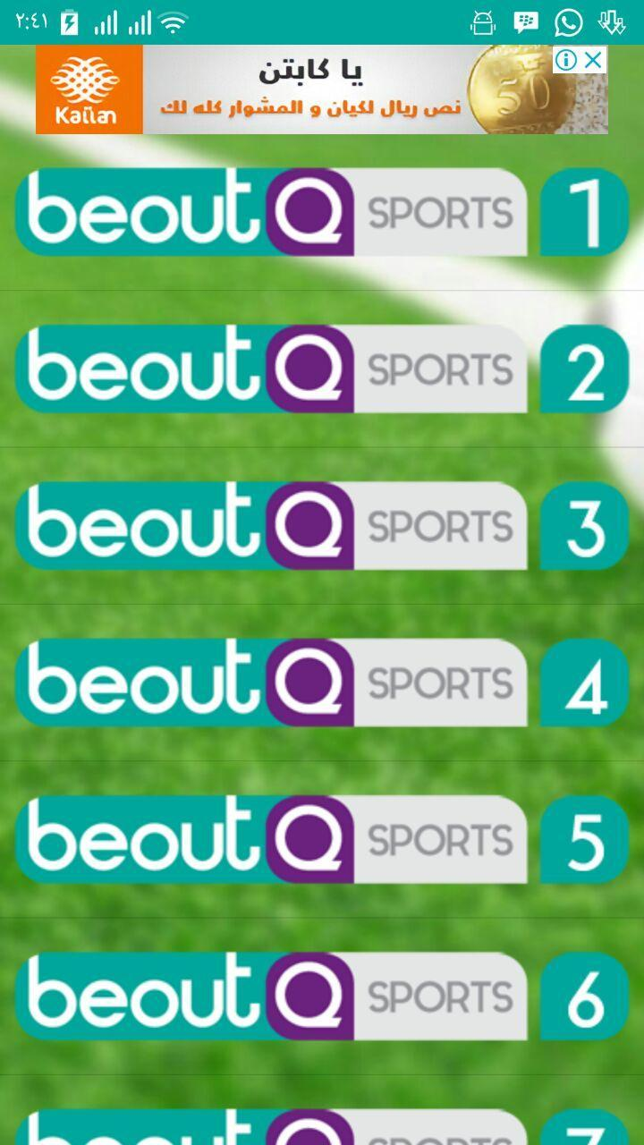 BeoutQ live for Android - APK Download