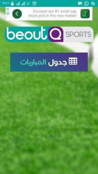 BeoutQ Live الملصق
