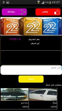 بيع و إشري في تونس screenshot 3