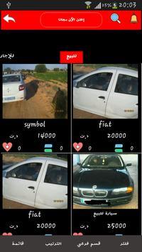 بيع و إشري في تونس screenshot 1
