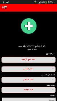 بيع و إشري في تونس screenshot 4