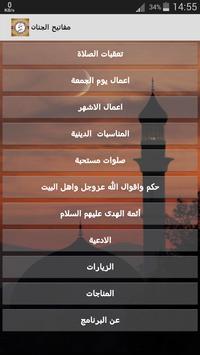مفاتيح الجنان الجديد (زيارات +ادعية +اعمال الاشهر) plakat