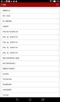 曹操之野望攻略助手 screenshot 1
