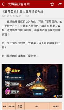 冒險契約 攻略助手-魔方網 apk screenshot