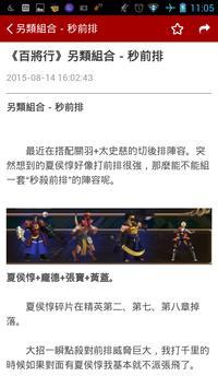 百將行攻略助手 screenshot 4