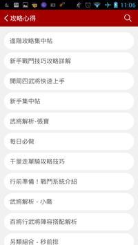 百將行攻略助手 screenshot 3