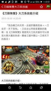 攻略助手-刀鋒無雙 apk screenshot
