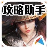 攻略助手-九陰真經 icon