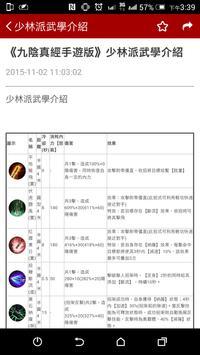 攻略助手-九陰真經 apk screenshot