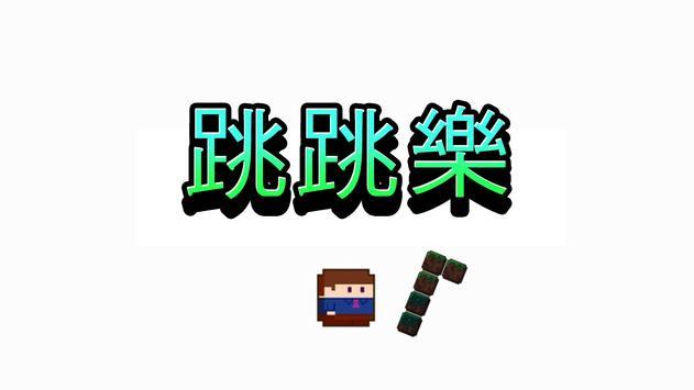 跳跳樂 screenshot 12