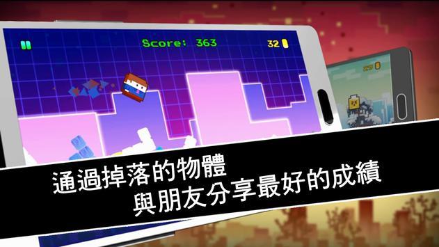 跳跳樂 screenshot 13