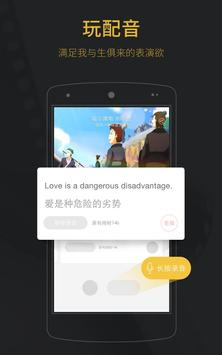 玩电影 apk screenshot