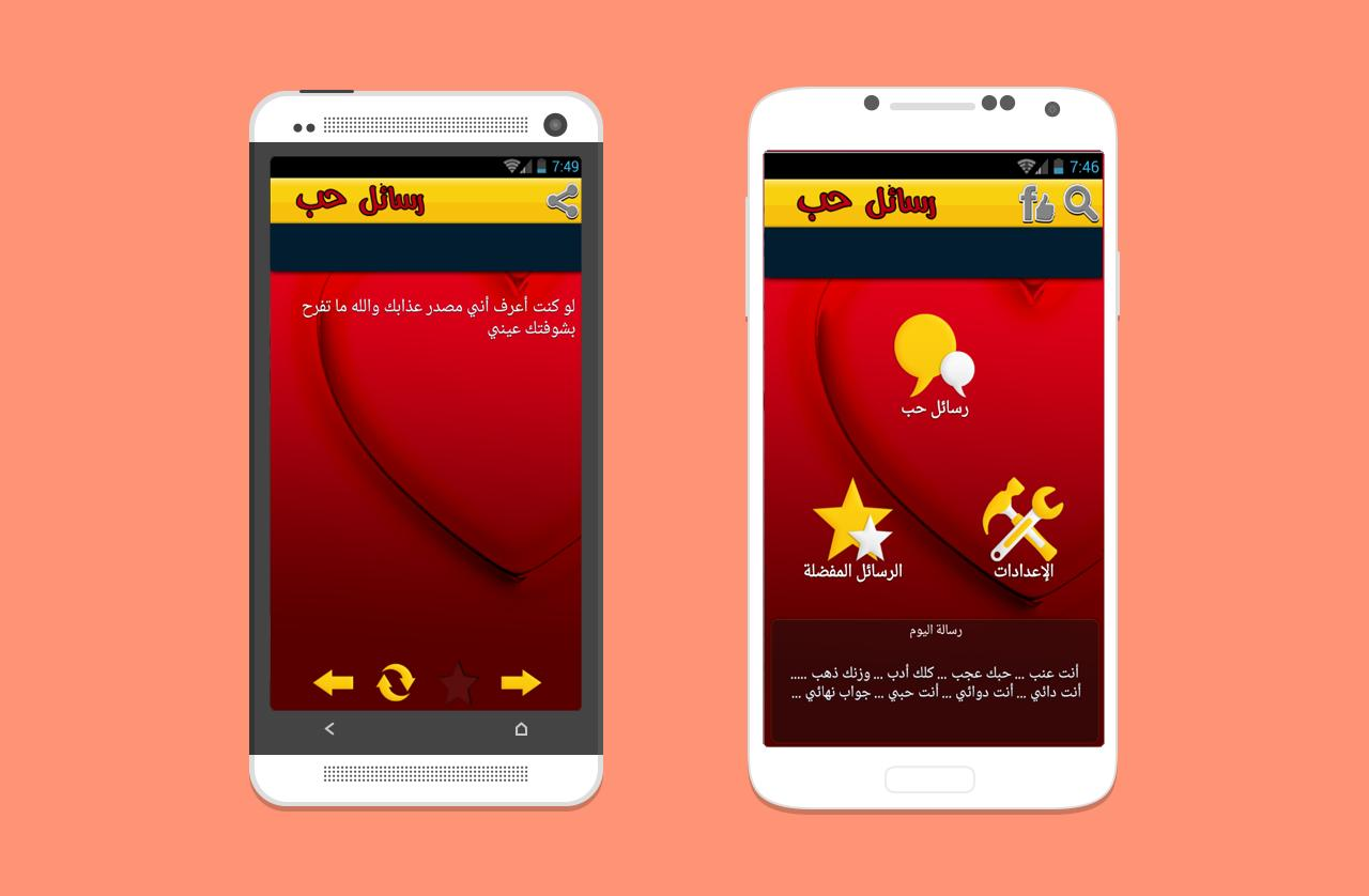 Sms Damour 2016 For Android Apk Download