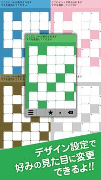クロスワード スクリーンショット 2