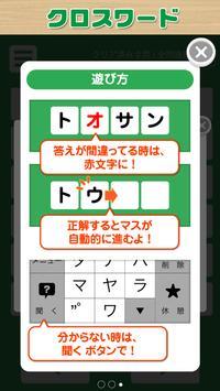 クロスワード スクリーンショット 7