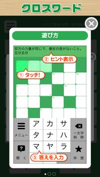 クロスワード スクリーンショット 5