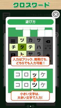 クロスワード スクリーンショット 6