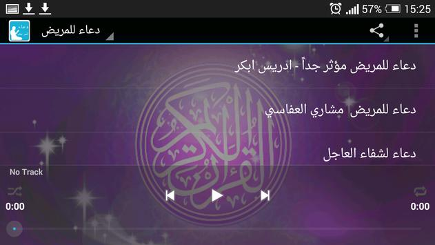 دعاء للمريض screenshot 1
