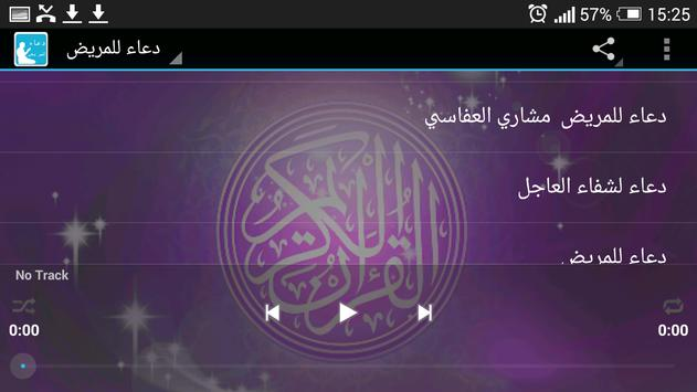 دعاء للمريض screenshot 3