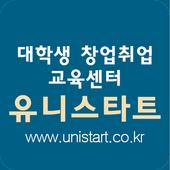 유니스타트 - 대학생창업취업교육센터 icon
