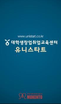 유니스타트 - 대학생창업취업교육센터 poster