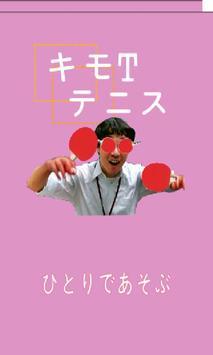 KimoTTennis poster