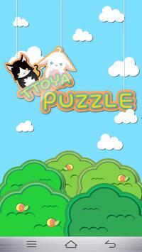 또야 Puzzle poster