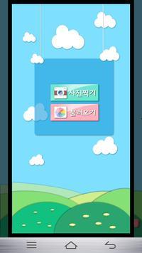 또야 Puzzle screenshot 2
