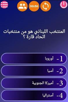 من سيربح المليون - رياضة screenshot 2