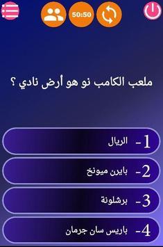 من سيربح المليون - رياضة screenshot 3