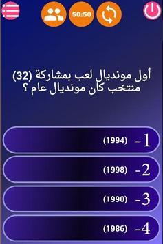 من سيربح المليون - رياضة screenshot 4