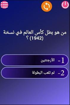من سيربح المليون - رياضة screenshot 5