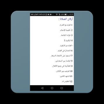 شروط واركان الصلاة apk screenshot