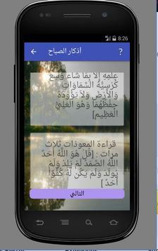أذكارك نجاتك screenshot 1