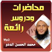محاضرات محمد الحسن الددو الشنقيطي icon