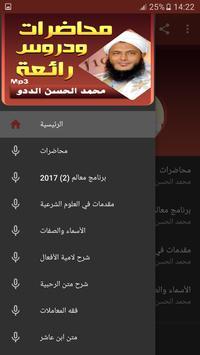 محمد الحسن الددو الشنقيطي - محاضرات poster
