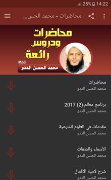 محاضرات محمد الحسن الددو الشنقيطي apk screenshot