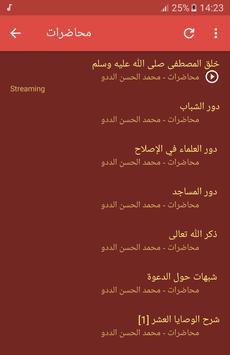 محمد الحسن الددو الشنقيطي - محاضرات apk screenshot