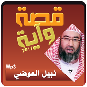 قصة وآية 2017 - نبيل العوضي icon