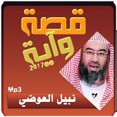 قصة وآية - نبيل العوضي icon