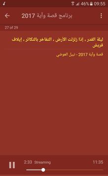 قصة وآية - نبيل العوضي apk screenshot