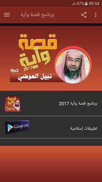 قصة وآية - نبيل العوضي poster