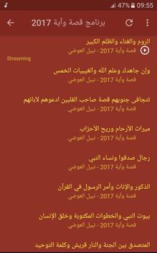 قصة وآية 2017 - نبيل العوضي apk screenshot
